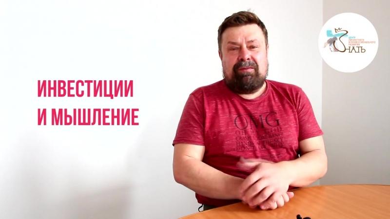 Инвестиции и мышление Сударенко О.Г.