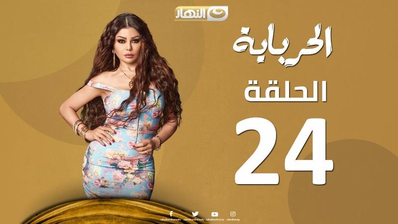 Episode 24 - Al Herbaya Series (Akula_1.1.3)   الحلقة الرابعة والعشرون - مسلسل ال158