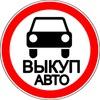 Выкуп авто Уфа: битых, аварийных, после ДТП.