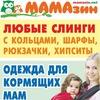 МАМАзин (слинги&игрушки)