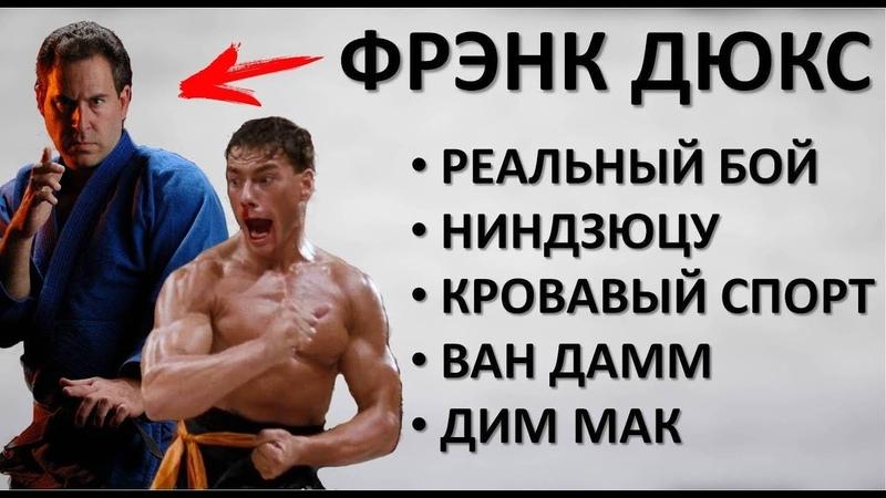 Фрэнк Дюкc реальный бой ниндзюцу кровавый спорт дим мак отец ММА