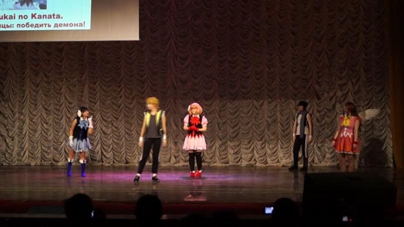 Kyoukai no Kanata. Проект танцы: победить демона! - Уход в закат (Тогучи 2018)