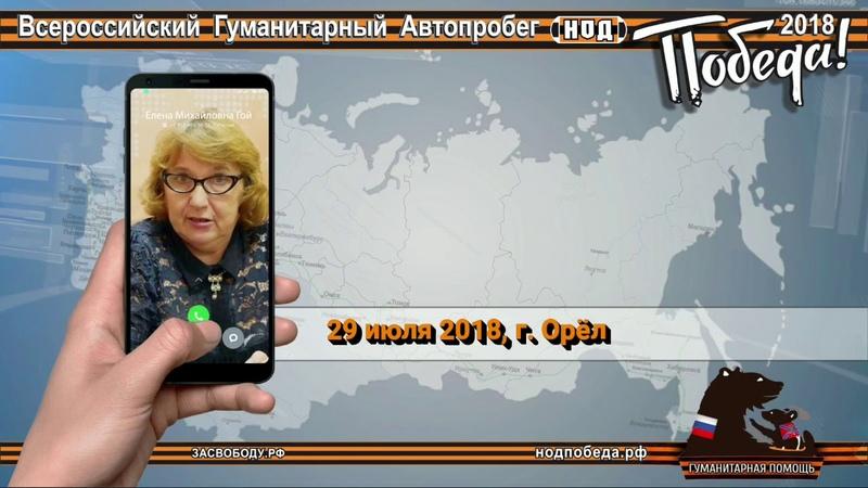 29 августа 2018. г. Орёл - Телефонный разговор с Еленой Михайловной Гой