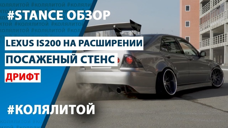 Stance обзор Lexus is200 на расширении (Toyota Altezza)
