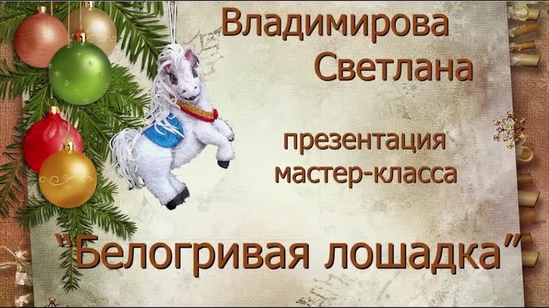Презентация мастер-класса Белогривая лошадка