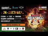 Rock_n_Ball! Анонс фестиваля.