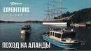 Аланды Новый поход на рыболовных катерах Weldcraft Катер из США
