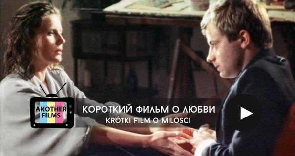Короткий фильм о любви (Kr?tki film o milosci)