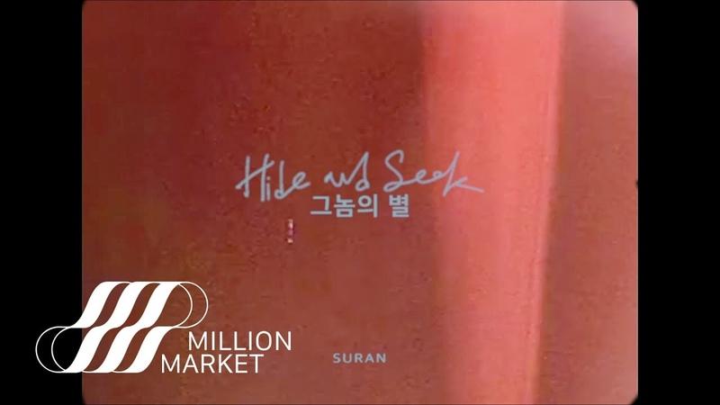 SURAN 수란 그놈의 별 Hide And Seek (With 조정치 Cho Jung Chi) MV (Art film Ver.)