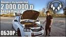 Приора от Басс Механик Белая Панда с музыкой под 2 000 000 руб!
