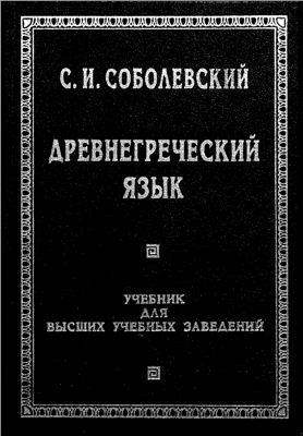 Краткая грамматика древнегреческого языка
