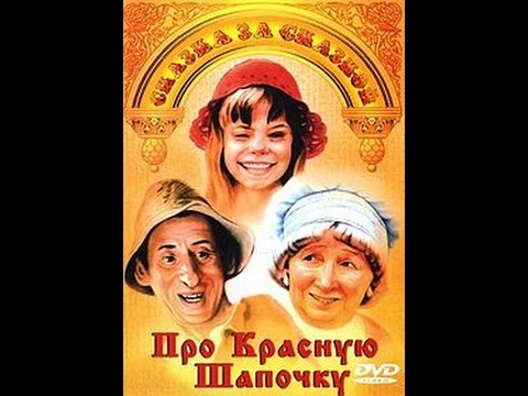 Про Красную Шапочку (1 серия) About the Little Red Riding Hood (1977) фильм