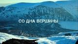 Клип к фильму Со дна вершины Тимати и L'One feat Павел Мурашов - Еще до старта далеко