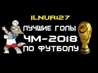 Лучшие голы чемпионата мира (ЧМ-2018) по футболу [ILNUR127]