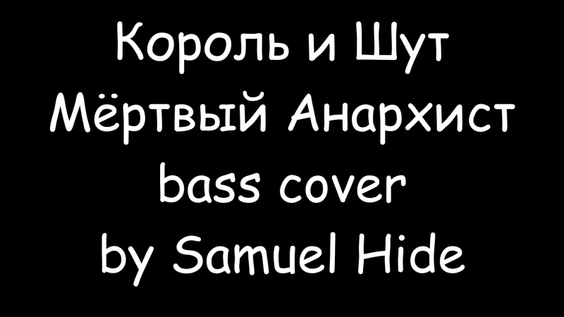 Король и Шут - Мёртвый Анархист (bass cover)