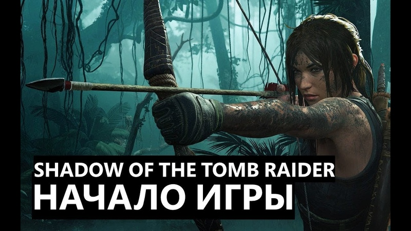 Shadow of the Tomb Raider - GAMEPLAY (PC, начало игры)
