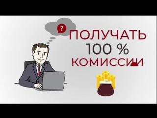 100 % комиссии с каждой сделки