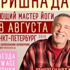 КРИШНА ДАС / 8 АВГУСТА 2019 / САНКТ-ПЕТЕРБУРГ