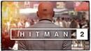 HITMAN 2 - УИТТЛТОН-КРИК ДРУГАЯ ЖИЗНЬ 5