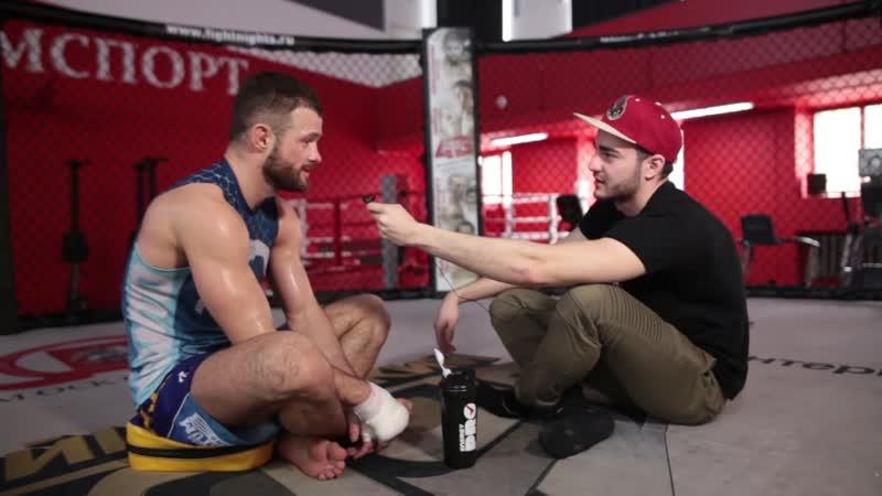 Дмитрий Бикрев подготовка к бою на Fight Night Global