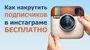 GrekovTV - Бесплатная накрутка подписчиков в Инстаграмму за 10 минут top, Instagram