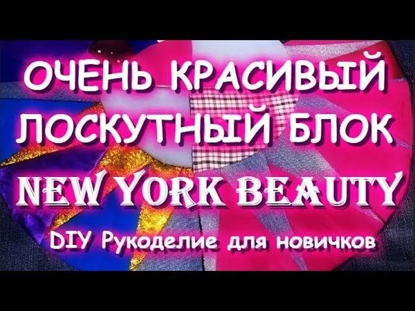 Потрясающий лоскутный блокNew York Beauty QuiltМастер класс