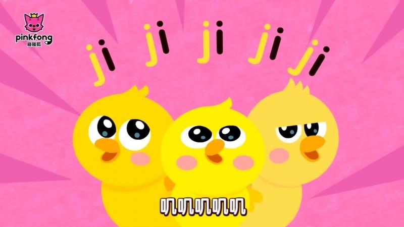 Jqx - Mandarin Chinese Song for kids - 愛學拼音兒歌 - 碰碰狐Pinkfong - 寶寶兒歌