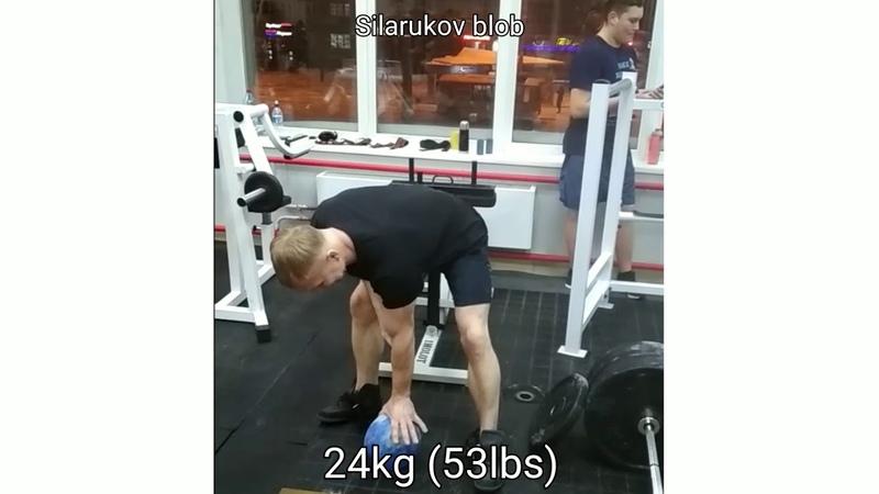 Сергей Белов подъём блоба Силаруков 24кг левой и правой рукой