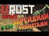 Rust Legacy - Выживание #138 (ЗАРЕЙДИЛИ ГРАНАТАМИ)