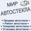 Автостекло в Н.Новгороде, Арзамасе, Сарове