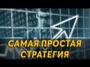 Бинарные опционы ГЕНИАЛЬНАЯ ПРОСТАЯ СТРАТЕГИЯ Olymp trade Binomo Олимп Трейд Биномо