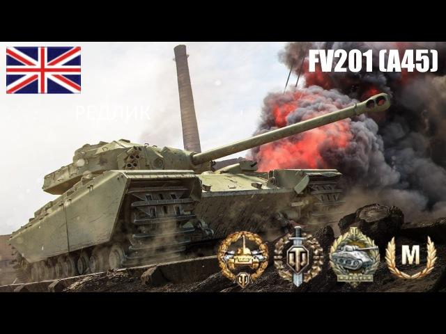 FV201 A45 Редлик