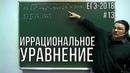 Иррациональное уравнение ЕГЭ 2018 Задание 13 Математика Профильный уровень Борис Трушин