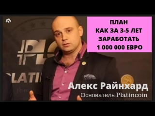 Platincoin Алекс Райнхард План заработка миллиона евро за 3-5 лет