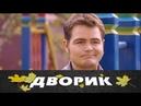 Дворик 149 серия 2010 Мелодрама семейный фильм @ Русские сериалы
