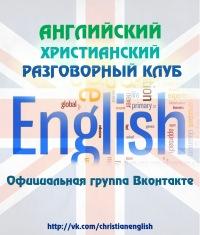 Английский Христианский Разговорный Клуб