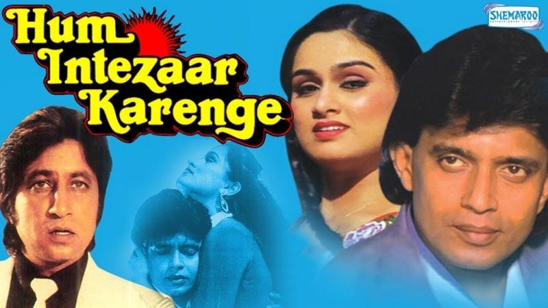 Вопреки всему \ Hum Intezaar Karenge Индия 1989