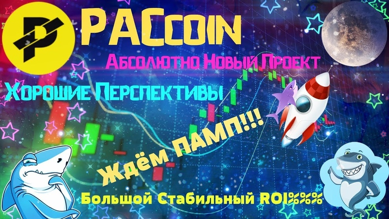 ✅Абсолютно Новый Перспективный Проект PACcoin майнинг MN✅
