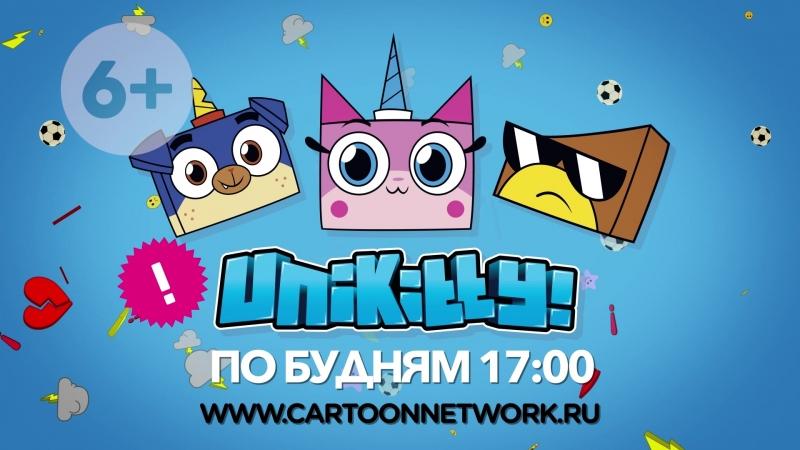 Не пропусти новые серии мультфильма Юникитти!