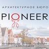 Архитектурное бюро PIONEER