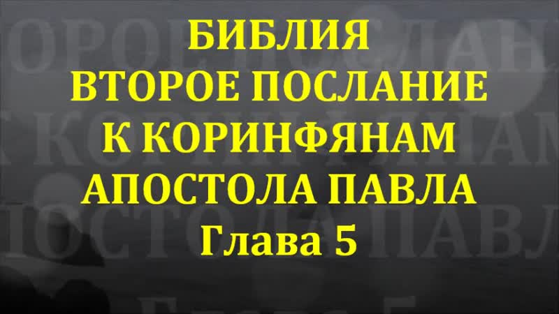 ВТОРОЕ ПОСЛАНИЕ К КОРИНФЯНАМ АПОСТОЛА ПАВЛА ГЛАВА 5
