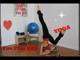 Домашняя тренировка для девушек от Екатерины Медведевой №2 (вторник): йога для похудения и мышц
