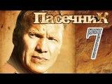Пасечник 7 серия 10.10.2013 деревенский детектив сериал