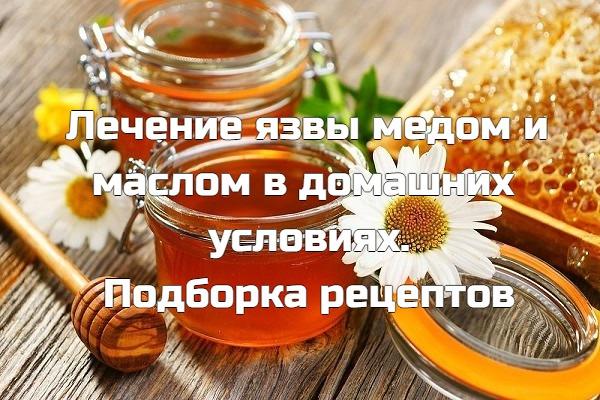 1 кг хорошего меда и 1 кг хорошего сливочного масла варят на тихом огне 1,5-2