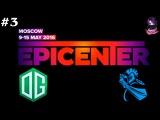 OG vs NewBee #3 | EPICENTER Day 3 (12.05.2016) Dota 2