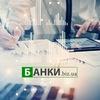 Banki.biz.ua