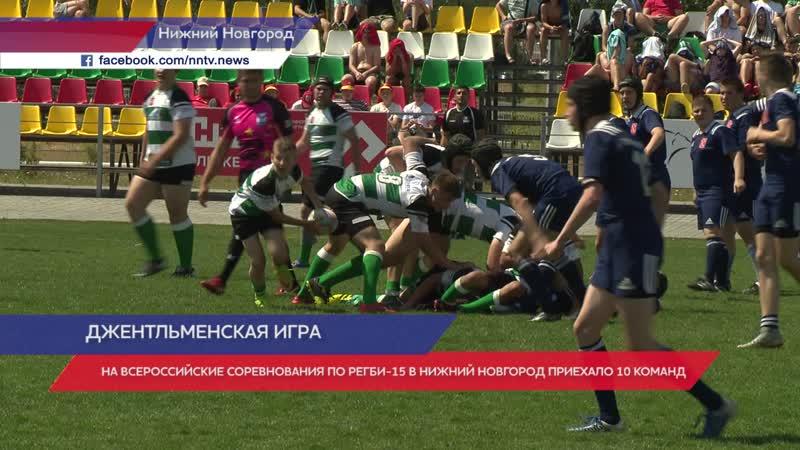 Всероссийский турнир по регби стартовал ВНижнем