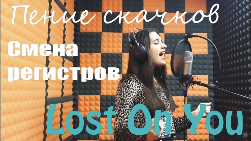 Пение скачков - Смена регистров - РАСПЕВКИ - Lost On You - BEST COVER - LP