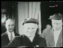 Ист. хроники с Н. Сванидзе 1955_Никита Хрущев