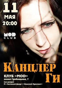 Канцлер Ги Концерт в клубеMOD 11.05
